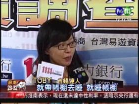 旅遊省錢達人 遊九國只花15萬!~華視新聞2007/9/21